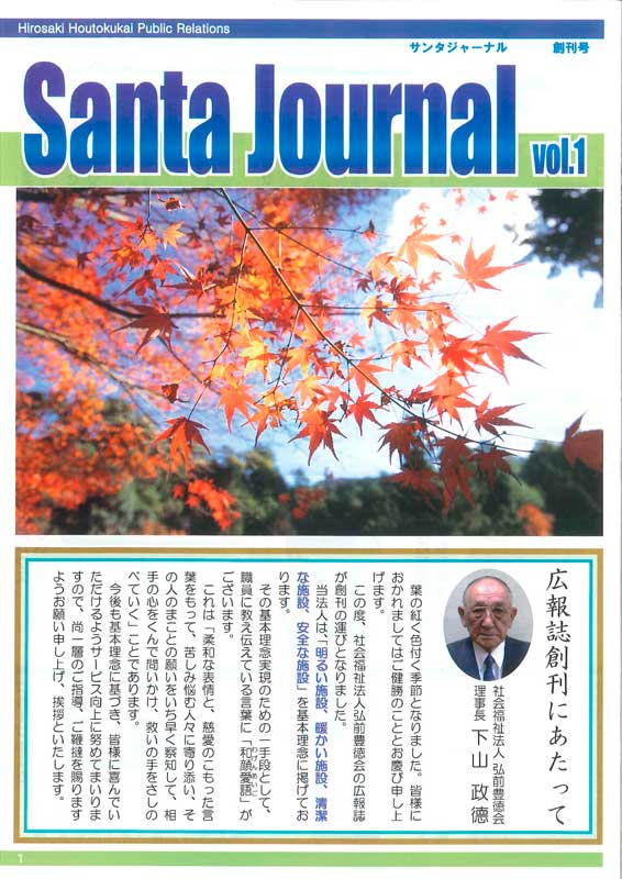 SantaJournal創刊号