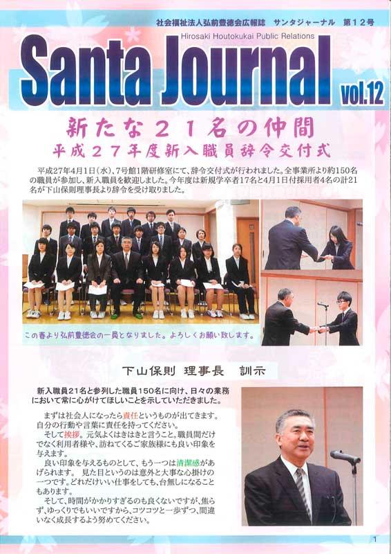 SantaJournal第12号