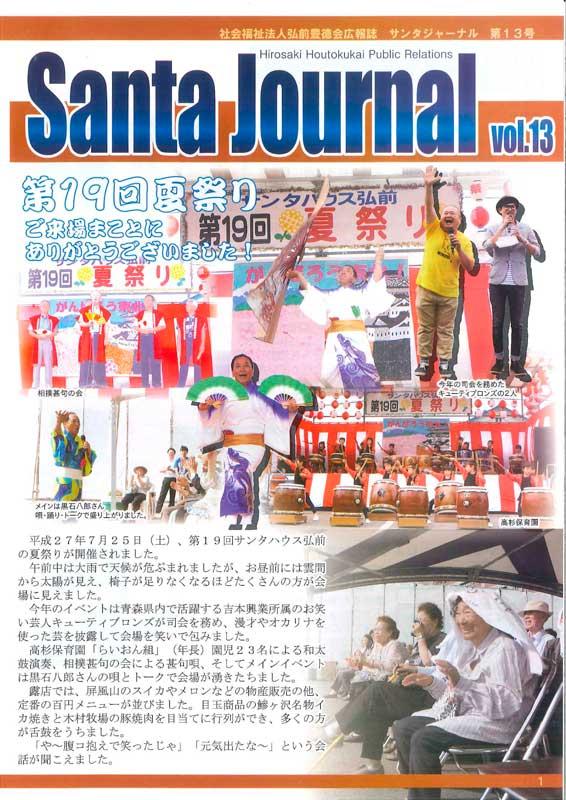 SantaJournal第13号