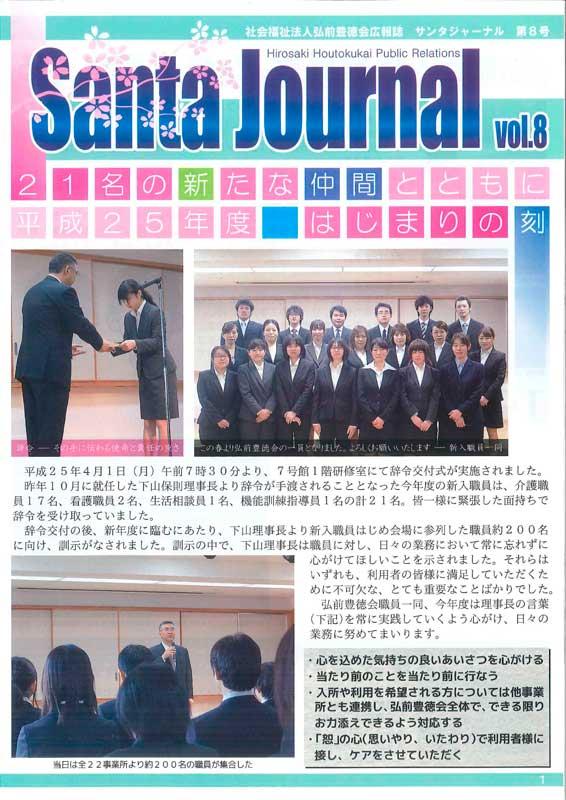SantaJournal第8号