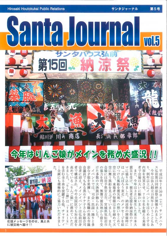 SantaJournal第5号