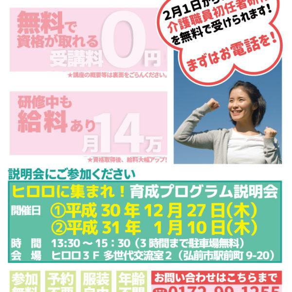 JMTC弘前教室×サンタハウス弘前 特別コラボ企画!(終了しました)