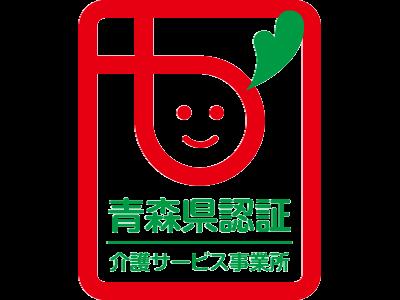 青森県介護サービス事業所認証評価において認証取得