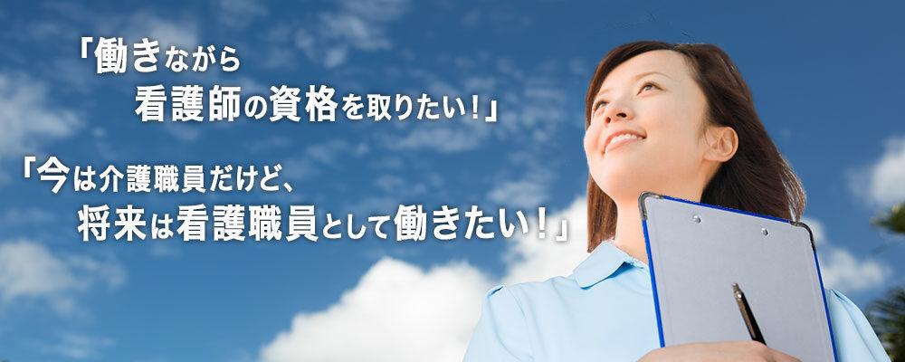 働きながら准看護師の資格取得を目指すあなたをサポート!