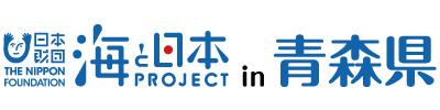 日本財団「海と日本PROJECT in青森」
