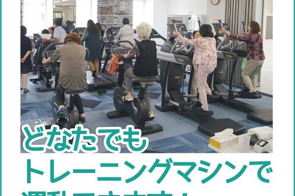 1階トレーニングマシンを地域に開放。平日夕方と日曜日はどなたでも運動できます。