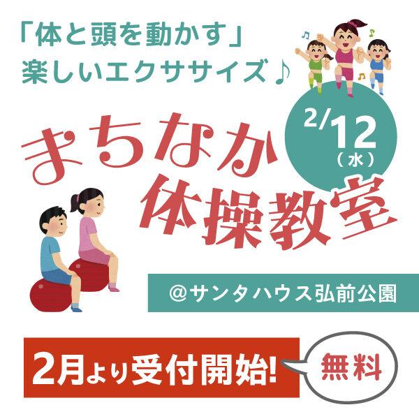 まちなか体操教室 2月12日(水)開催します!