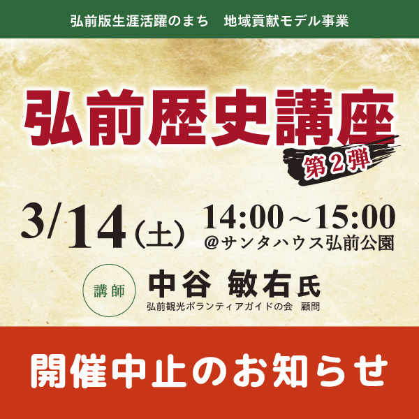 弘前歴史講座 3月14日(土)開催中止のお知らせ