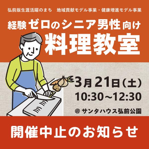経験ゼロのシニア男性向け料理教室 3月21日(土)開催中止のお知らせ