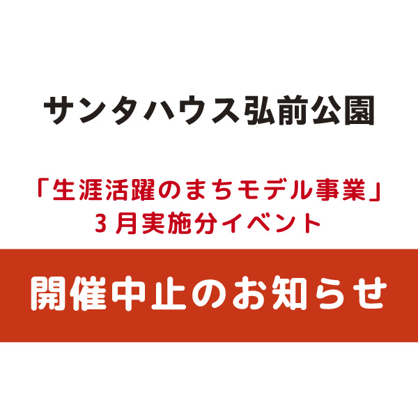 サンタハウス弘前公園 イベント開催中止のお知らせ