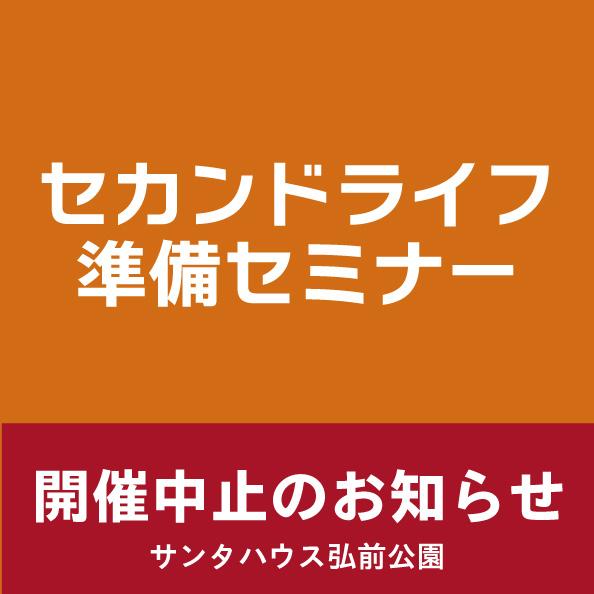 【開催中止のお知らせ】9月19日、セカンドライフ準備セミナーを開催!