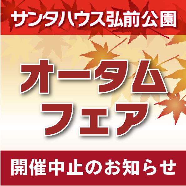 【開催中止のお知らせ】サンタハウス弘前公園★オータムフェア
