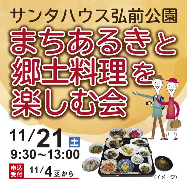 まちあるきと郷土料理を楽しむ会開催