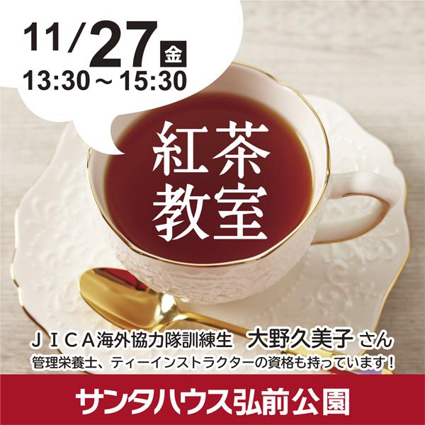 【代替日決定のお知らせ】JICA海外協力隊訓練生の紅茶教室