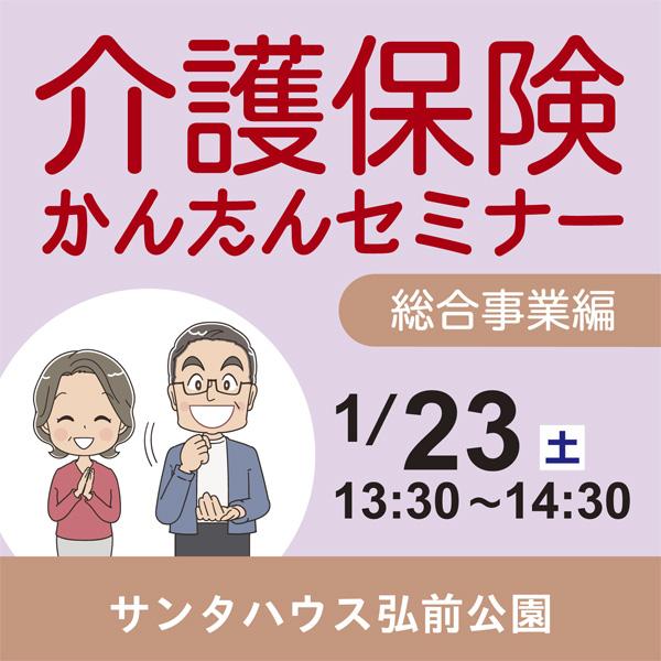 介護保険かんたんセミナー【総合事業編】
