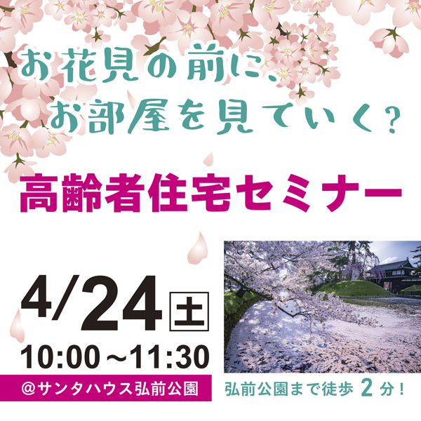 お花見の前に、お部屋を見てく? 高齢者住宅セミナー