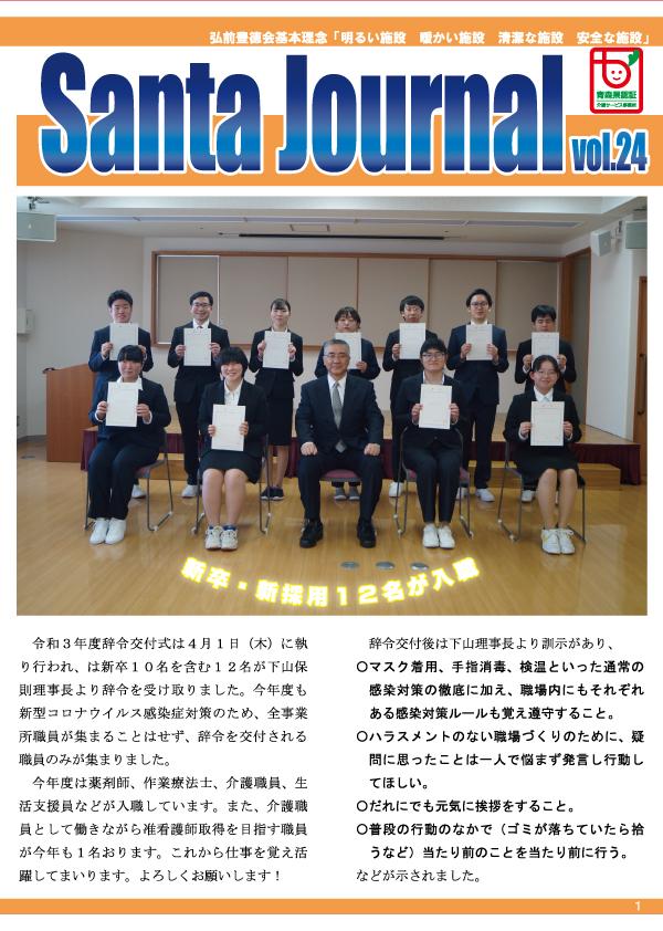 SantaJournal第24号