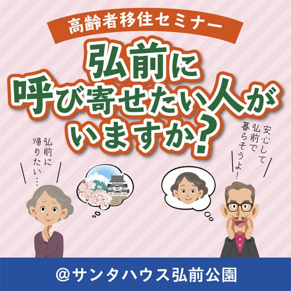 【開催延期のお知らせ】高齢者移住セミナー「弘前に呼び寄せたい人がいますか?」
