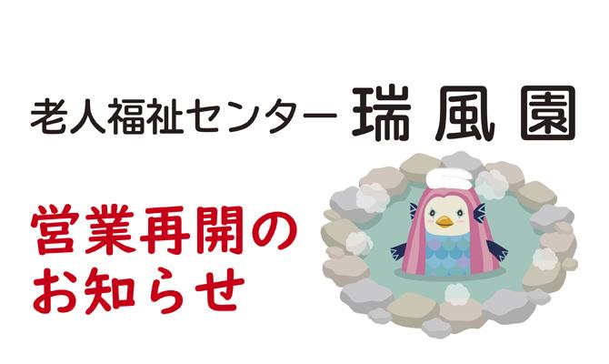 弘前豊徳会